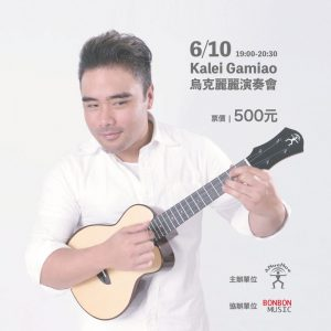 2018 Kalei Gamiao音樂會-02