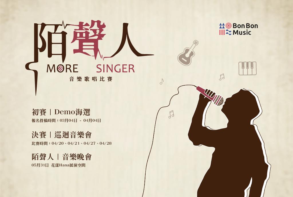 2019 第一屆 陌聲人 More Singer 音樂歌唱比賽|平凡生活中,不平凡的你