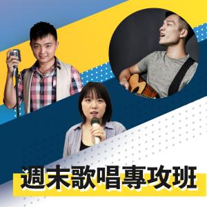 週末歌唱專攻班第2期購物官網-01